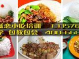 台州哪里学小吃温岭玉环最好的小吃培训学校香滋恋扶持小吃创业