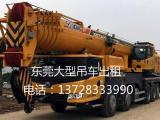 松山湖吊车租赁公司出租吊车100吨220吨300吨徐工新车