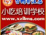 台州市四周小吃培训学校 小吃创业就来香滋恋 扶持小本创业
