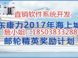 康力2017直销邮轮奖金制度计划