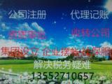 北京1000万投资基金公司投资公司转让