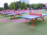 学校室外乒乓球台批发价格,室外乒乓球台防晒选材