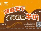 招城市合伙人 同城天下外卖徐州五折外卖活动上线