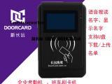 新长远联网考勤机ID/IC考勤系统 3寸屏门禁系统控制器