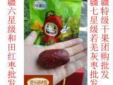 深圳市特级六星大枣多少钱一斤产地直销无任何添加剂