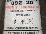 川维聚乙烯醇092-20(1792)价格