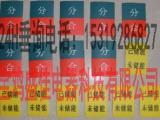 ZN63A真空断路器不干胶指示牌