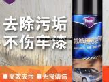 哈姆雷特汽车柏油清洁剂清除漆面沥青不干胶粘胶虫胶树粘鸟粪污垢
