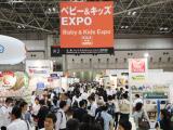 2017日本东京国际孕婴童用品展