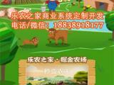 乐农之家商业模式系统开发 乐农之家app