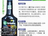 清洗剂厂家  CarbonKing碳王®水箱清洗剂