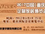 【全屋定制】2017重庆定制家居衣柜橱柜展览会