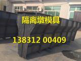混凝土隔离墩模具