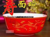 老人过生寿碗定做 陶瓷寿碗定制