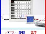 智能温控器电动风口