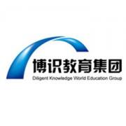 博识国际教育科技(北京)有限公司的形象照片