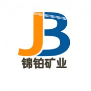 灵寿县锦铂矿产品加工厂的形象照片