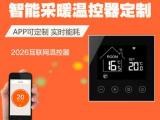 节能型电供暖集中控制系统