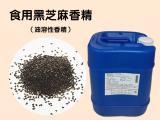 食用黑芝麻调味食品添加剂香精 油溶性耐高温