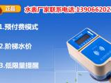 感应IC卡水表价格-报价多少钱