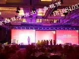 南京活动公司 南京舞台灯光音响出租 灯光音响设备提供租赁