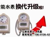 家用热水水表报价/一个价格