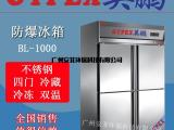 防爆冰箱/化工厂防爆冰箱/实验室防爆冰箱