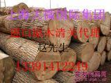 上海港进口美国红橡 白蜡 白橡商检报关货代物流