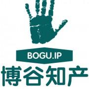 绍兴博谷知识产权代理有限公司的形象照片