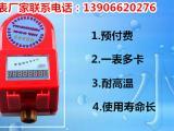 机械热水表价格-报价多少