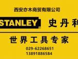史丹利工具授权总代理 西安亦木商贸有限公司