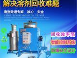 涂料稀释剂回收机,溶剂回收设备,不锈钢环保设备