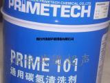 烟台超声波碳氢清洗剂--通用 PRIME101