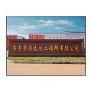 萍乡市煜远化工填料有限公司的形象照片