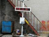 123扬尘在线监测系统
