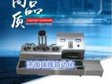 强烈推荐&修护霜自动感应封口机vd糖浆配线式电磁瓶口压盖机