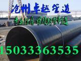 市政输水3pe防腐l螺旋钢管