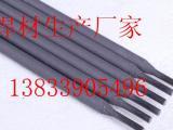 DJ299不锈钢电焊条