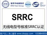 无线路由器srrc认证蓝牙srrc认证找德普华检测公司