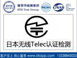 无线产品之平板电脑蓝牙产品telec认证找德普华检测公司