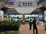 2017中国国际种子博览会