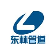 沧州东林管道装备有限公司的形象照片