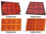 筛网  聚氨酯 聚氨酯筛板  可订做