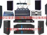 会议室专业音箱系统