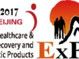 2017第二十一届中国(上海)国际健康养老暨健康管理博览会