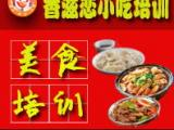 学包子的价格,包子培训多少钱-台州香滋恋早餐包子培训班