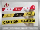 金玺PE警示带 安全警示带 隔离现场不让别人靠近的警示作用