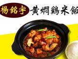 杨铭宇黄焖鸡米饭加盟预算多少钱2017