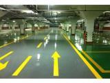 地下车库划线施工 地下停车库划线工程 地下停车场划线价格