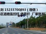 道路监控杆哪家好,4米5米6米7米监控杆价格